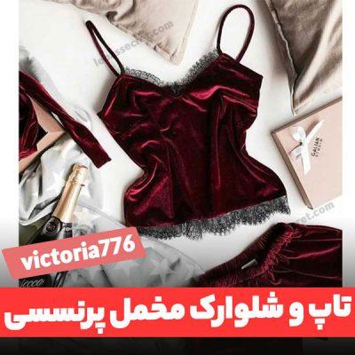 ست لباس خانگی تاپ و شلوارک مخمل victoria776 لباس خواب شیک