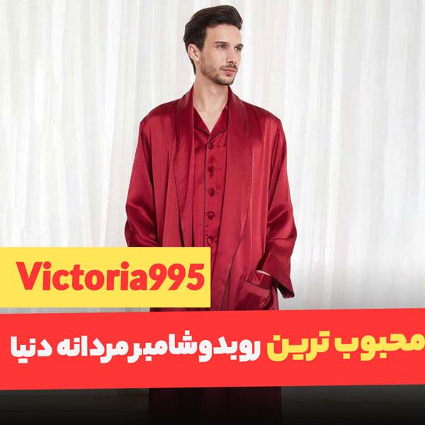 ربدوشامبر-مردانه-لباس-سکرت-Victoria995