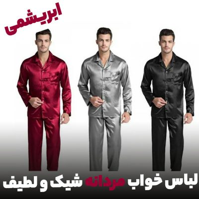 لباس خواب روبدوشامبر مردانه
