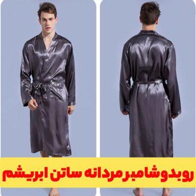 روبدوشامبر مردانه ساتن ابریشم Victoria929