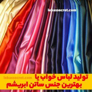ساتن ابریشم بهترین پارچه برای تولید لباس خواب