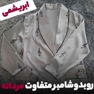 روبدوشامبر مردانه ابریشمی نت victoria909