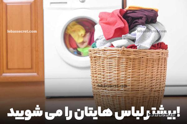 بیشتر لباس هایتان را می شویید!