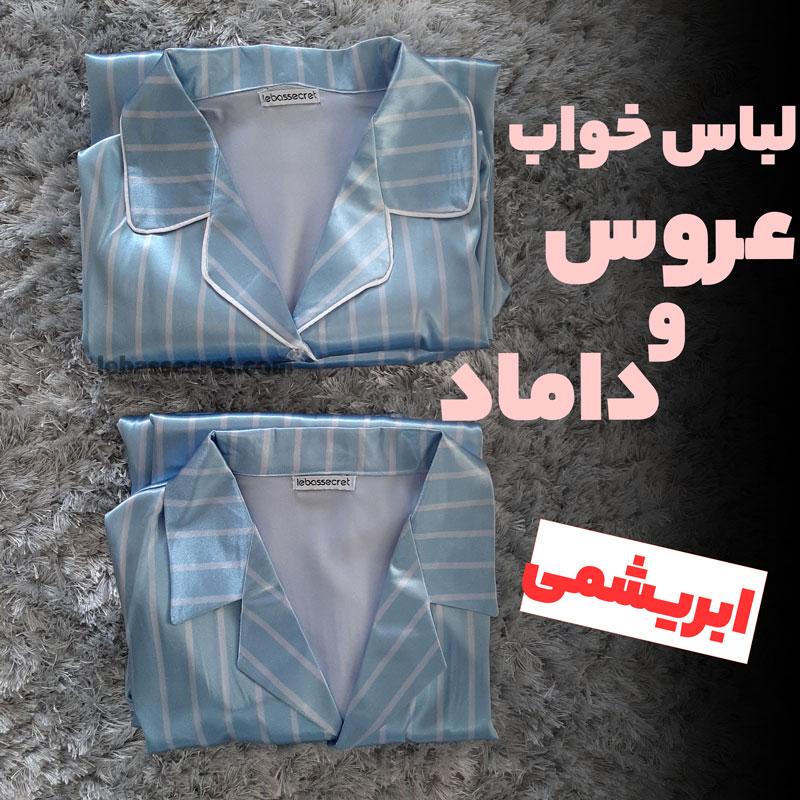 لباس خواب عروس و داماد ابریشمی set556