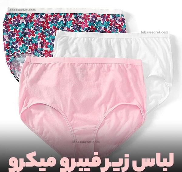 لباس زیر میکروفیبر؛ قدرت جذب بالای آب را دارد و به همین دلیل برای تولید مایو و لباس زیر مردانه مناسب است.