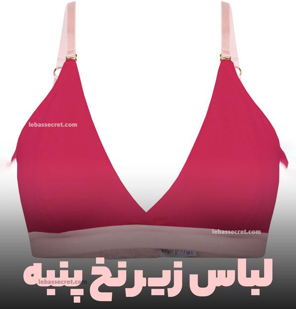 لباس زیر نخ پنبه؛ به دلیل تنفس پذیری بالایی که دارد بهترین گزینه برای انتخاب لباس زیر زنانه است.