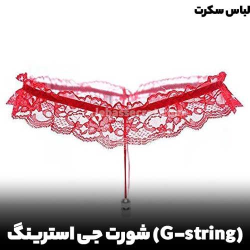 شورت-جی- استرینگ یکی از محبوب ترین مدل های لباس زیر فانتزی