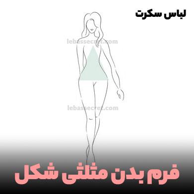 فرم بدن مثلثی شکل که شامل خصوصیت لگن بزرگ و سینه های کوچک است
