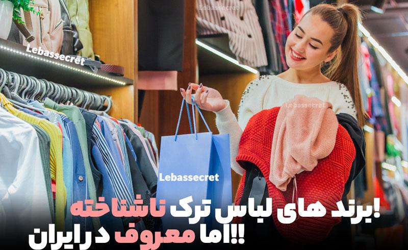 چرا برند لباس خواب ترک ناشناخته! در ایران محبوب شدند!؟!