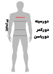 انتخاب سایز لباس خواب مردانه