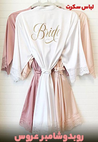 روبدوشامب عروس نوعی لباس است که زیبای عروس را چند برابر می کند