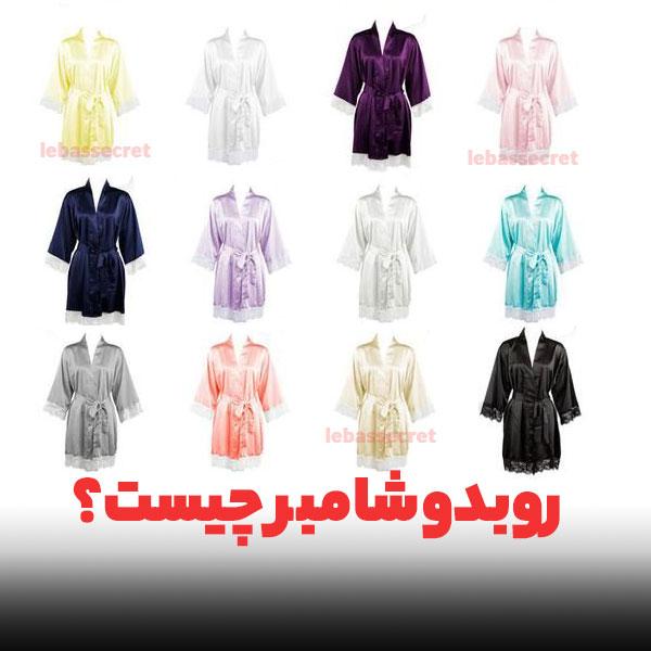 روبدوشامبر مدلی از لباس است که بر روی بدن مانند تنپوش ها قرار می گیرد